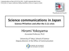 Hiromi Yokoyama, Associate Professor at Tokyo University, School of Science
