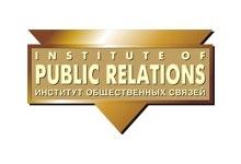 IPR, Беларусь (Institute of  Public Relations) – консалтинговая компания в сфере стратегических коммуникаций