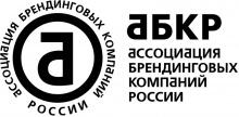 Ассоциация Брендинговых Компаний России (АБКР)