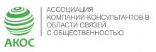 Ассоциация компаний-консультантов (AKOC)