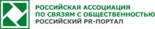 Российская Ассоциация по связям с общественностью (РАСО)