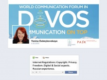 Yanina Dubeykovskaya, WCFDavos Committee co-Chair and Content Director, International Cooperation Coordinator at RAEC